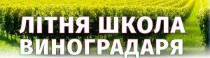 Літня школа виноградаря 2020