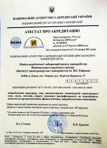 Аттестат аккредитации химико-аналитической лаборатории