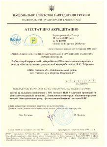 Аттестат аккредитации лаборатории вирусологии и микробиологии