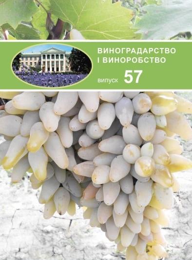 Науковий збірник «Виноградарство і виноробство»