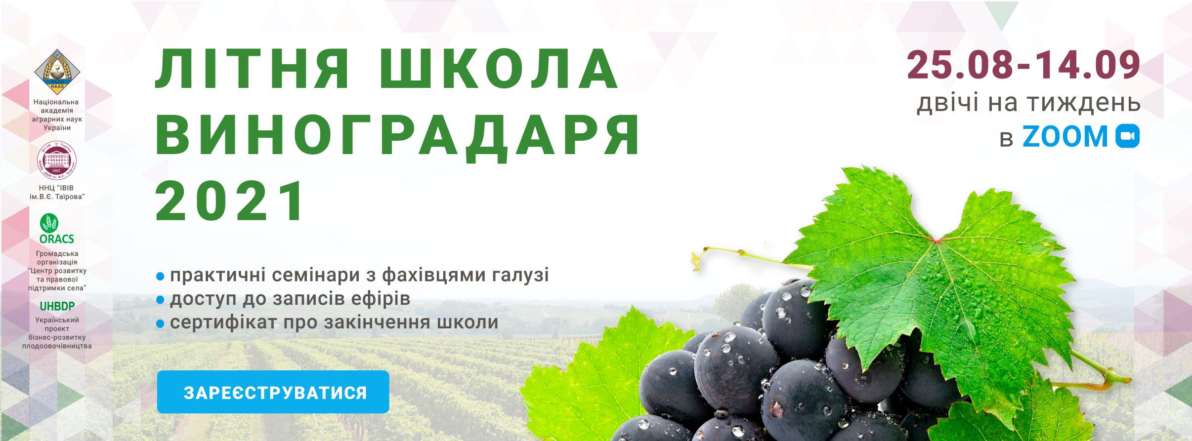 Літня школа виноградаря 2021